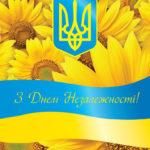 Святкові заходи на День Незалежності в м. Одеса та с. Протопопівка