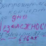 27 серпня в селі Протопопівка святковий концерт