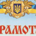 Нагородження грамотою депутата від села Протопопівка  Домброван О. А.