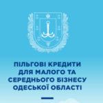 Програма пільгового кредитування для малого та середнього бізнесу Одеської області