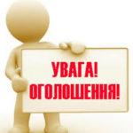 Об'ява – Виїзд комісії по бійні о 10-30 у клубі с. Протопопівка