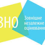 Російська мова виключена з ЗНО