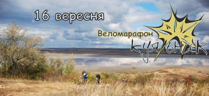 Веломарафон Куяльник