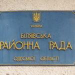 В Біляївській райраді зафіксували порушення при створенні Августівської ОТГ