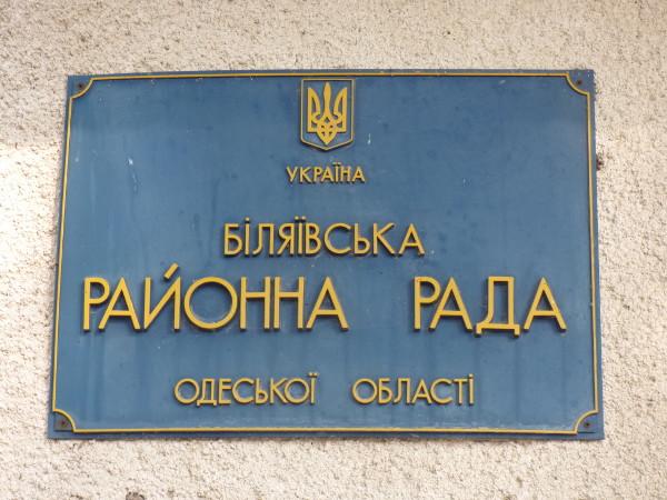 Біляївська райрада