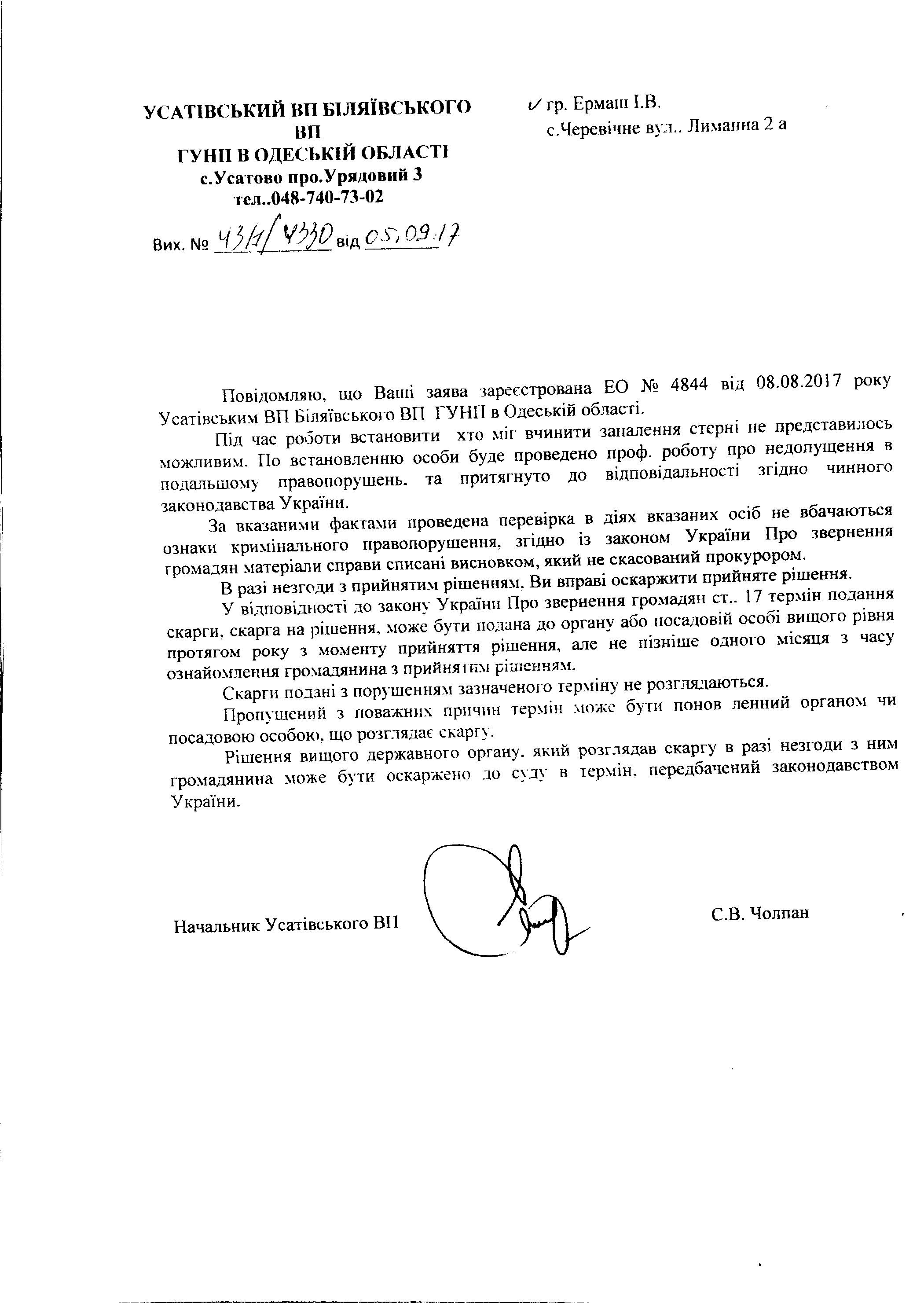 Відмова_Усатова_на_заяву_ермаш