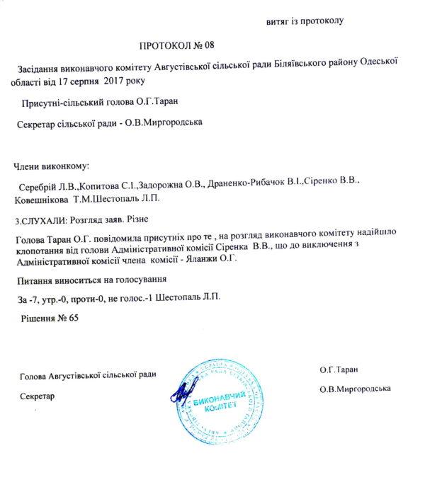 протокол_8