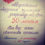 5 листопада-святкова програма в Августівському будинку культури