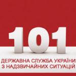 """Проблеми з викликом служби """"101"""""""