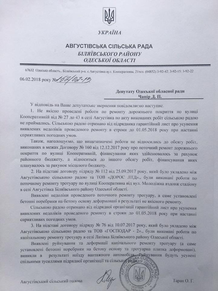 ВіповідьТаран