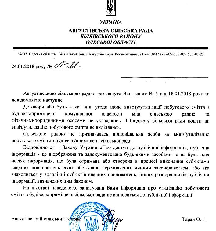 Vyviz-smittya-z-prymishhennya-s.r