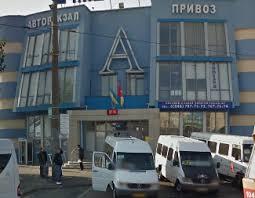 Автостанція Привоз
