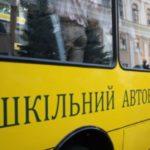 Оновлено. Шкільний автобус в ремонті мінімум на тиждень