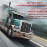 В Одеській області в спеку заборонили рух вантажівок