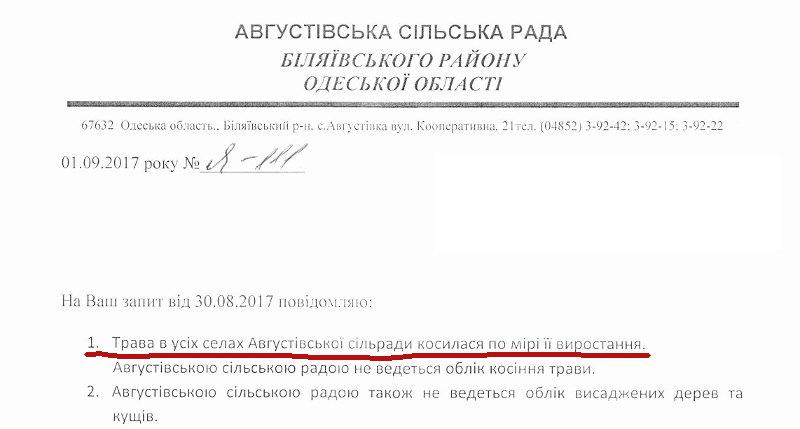трава_косилася1
