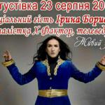 Концерт: Ірина Борисюк та URSULA 23 серпня Августівський будинок культури