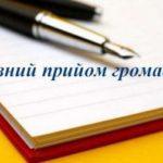 Проведення виїзних прийомів громадян головою Біляївської РДА