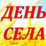 13 липня – День села Протопопівка