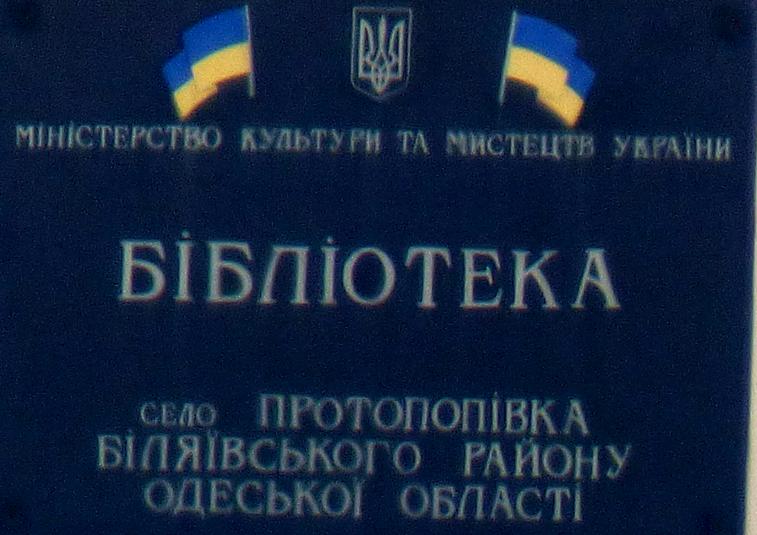 Бібліотека с. Протопопівка