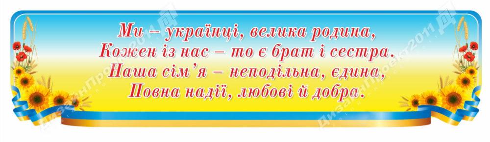 Ми- українці