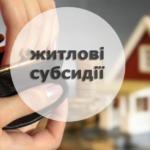 В Україні запустили єдиний державний реєстр отримувачів субсидій
