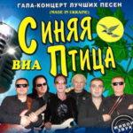 """Концерт: ВІА """"Синяя птица"""" 22 жовтня Августівський будинок культури"""