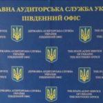 1,375 млн гривень фінансових порушень – результат перевірки Держуадитслужбою діяльності Августівської сільради