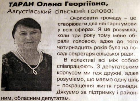taran_spivptaca