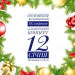 Новорічний концерт в Августівському будинку культури