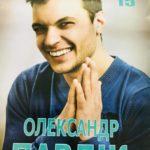 Запрошення на концерт Олександра Павліка