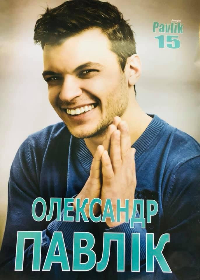 Олександр Павлик