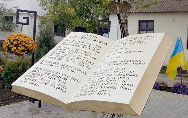 пам'ятник книзі
