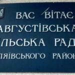 Слідчий суддя оприлюднив розмір відкату за ремонт доріг в Августівській сільській раді Одеської області