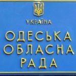 Депутати Одеської обласної ради звернулись до Президента з вимогою скасувати закон про мову
