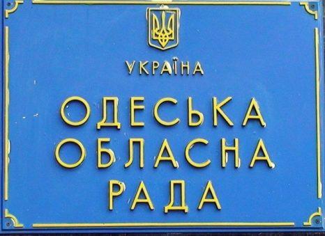 Одеська обласна рада
