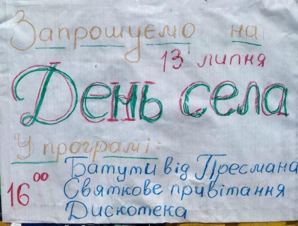 день села Протопопівка