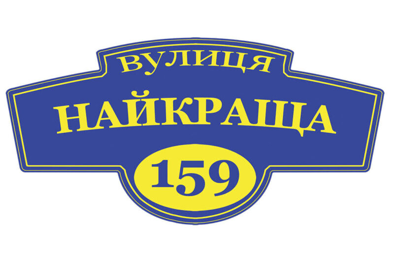 tablichka-adres-figyrnaya-sunia-z-mm