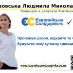 Людмила Лозовська – кандидат в депутати Усатівської ОТГ