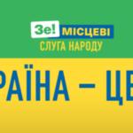 Результати виборів депутатів Усатівської ОТГ
