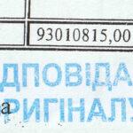 Бюджет розвитку Усатівської сільської ради Одеської області