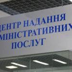Державна субвенція на центри надання адміністративних послуг