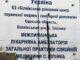 Інформація для бажаючих вакцинуватися від Covid-19