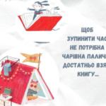 Кілька цікавих фактів до Всеукраїнського дня бібліотек